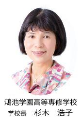 学校長 杉木浩子